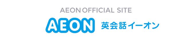 AEON OFFICIAL SITE 英会話イーオン